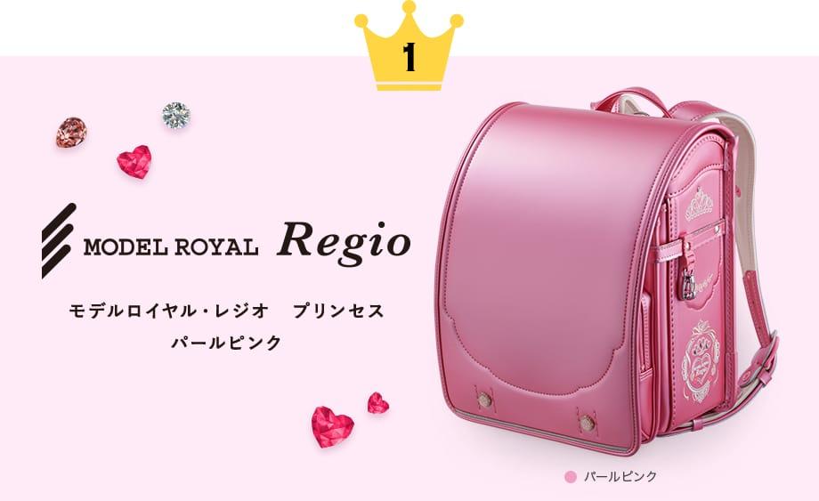 セイバンのモデルロイヤル・レジオ プリンセス パールピンクの商品写真