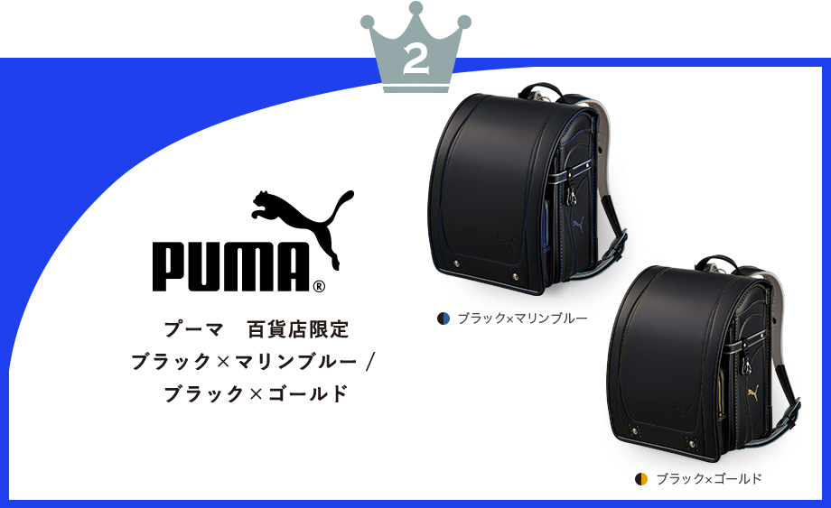 プーマ(百貨店モデル)の商品写真