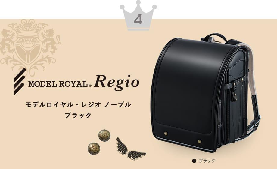 セイバンのモデルロイヤル・レジオ ノーブル(ブラック)の商品写真